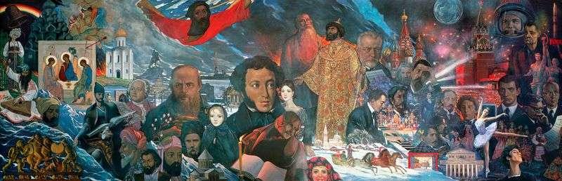 Wkład narodów ZSRR w światową kulturę i cywilizację   Ilya Glazunov