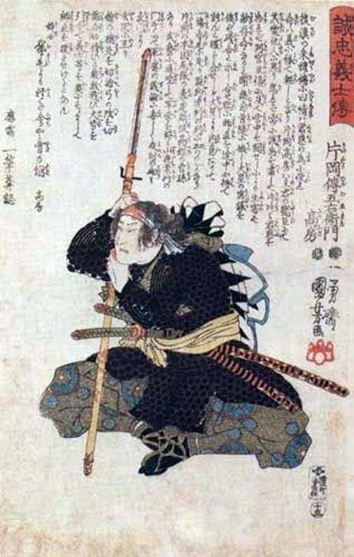 Kataoka Dengoemon Takafusa   Utagawa Kuniyoshi