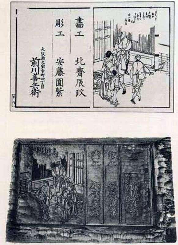 Nadrukowana tablica i nowoczesny nadruk ostatniego arkusza książki   Katsushika Hokusai