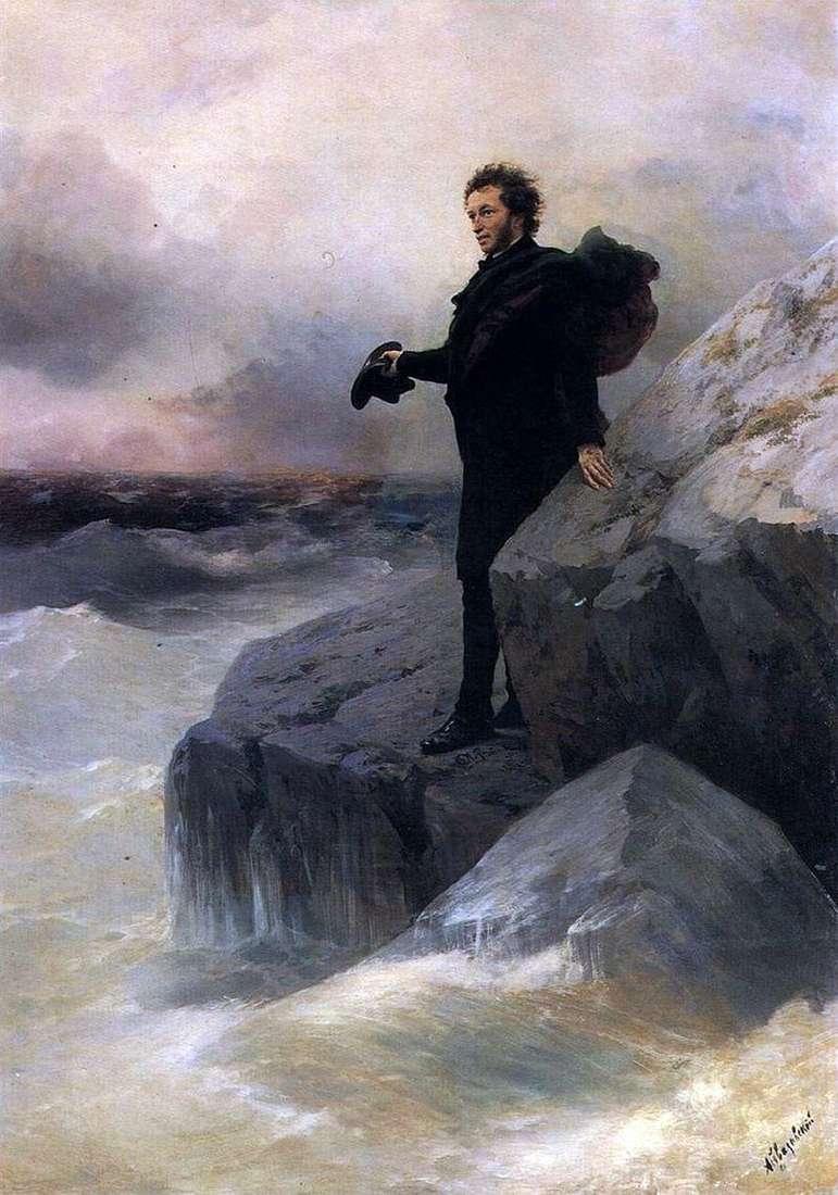 Pożegnanie A. Puszkina z morzem   Iwan Ajwazowski