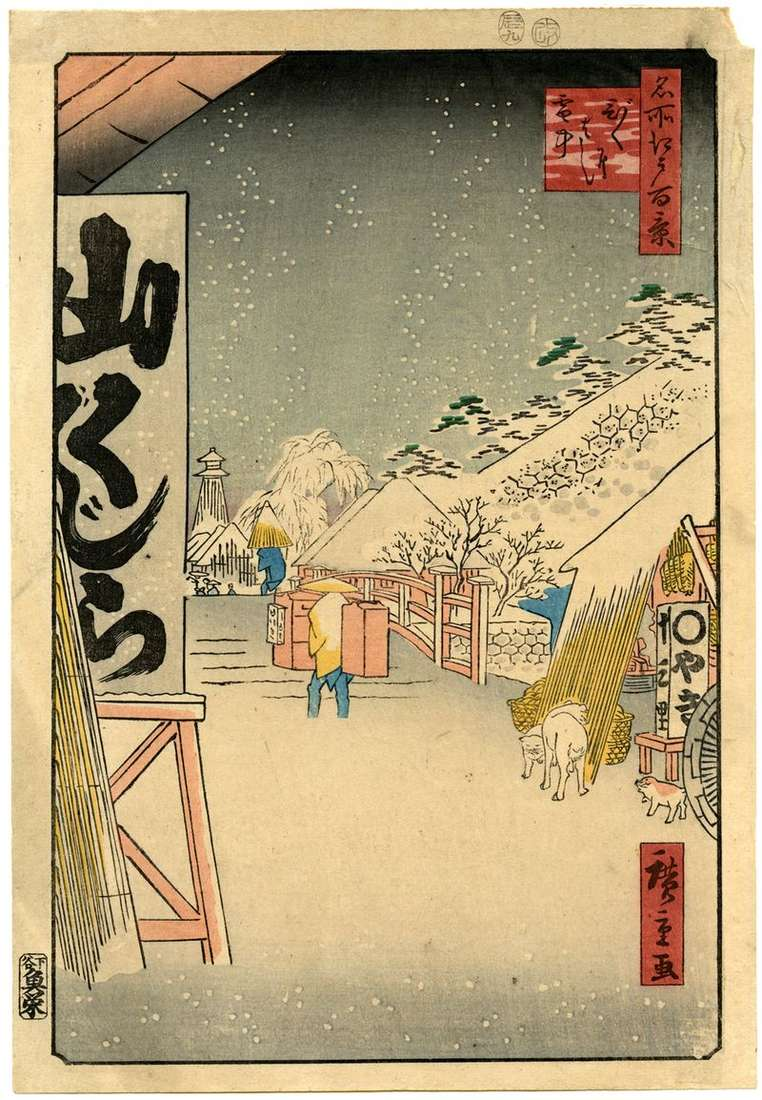 Pokryty śniegiem most Bikunibashi   Utagawa Hiroshige