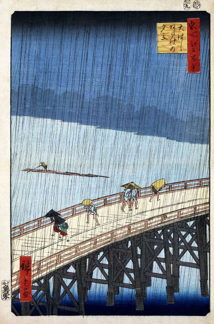 Opady deszczu nad Ohashi Bridge, obszar Atake